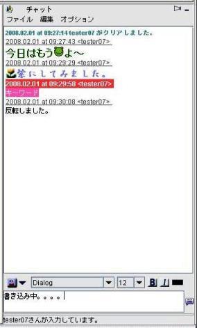 Web会議システム内でのチャット