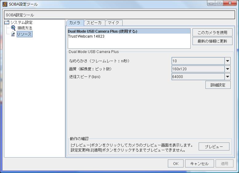 Web会議システム「SOBA mieruka」の新設定ツール