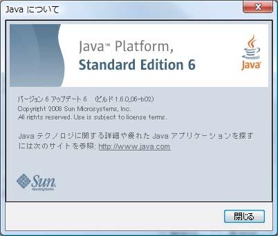 Java6 と Web会議