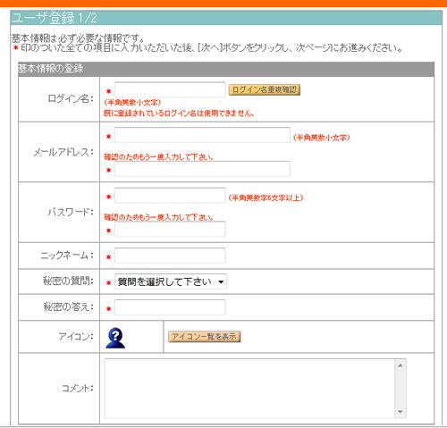 Web会議・テレビ会議サービスでユーザ登録ができない問題