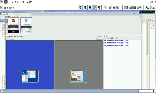 Web会議システムでのデスクトップ共有の表示倍率の変更