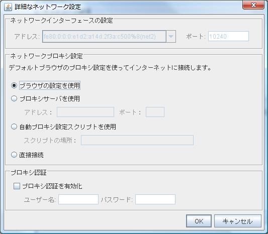 Web会議システムでプロキシ対応
