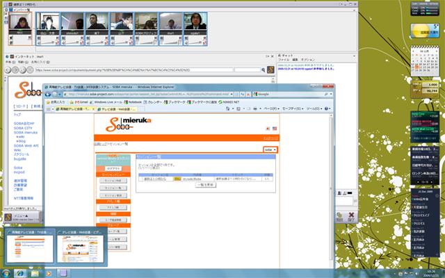 Web会議サービス「SOBA mieruka」のWindows7対応状況