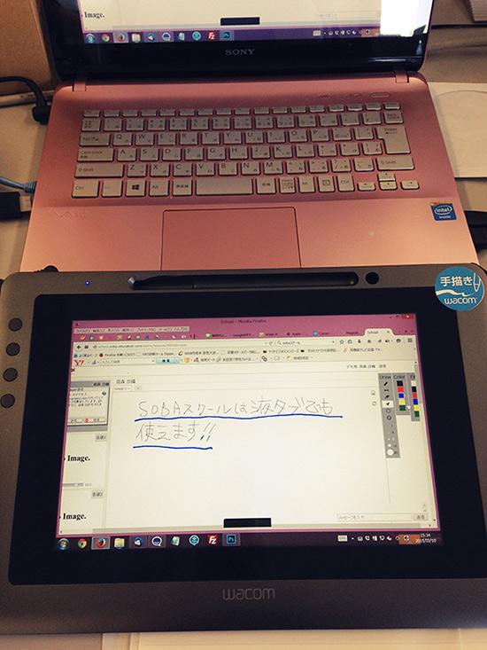 SOBAスクールは液晶ペンタブレット対応しています!