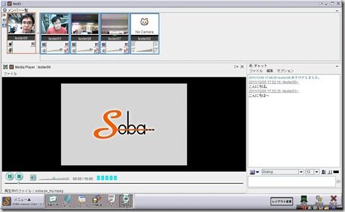 Web会議で映像再生できるSOBA media Player