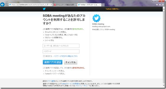 年始年始はSOBA  meetingで