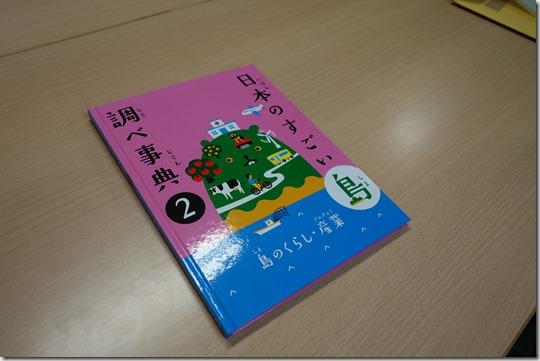 SOBA mieruka が日本のすごい島調べ辞典2に掲載されました。