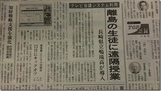 日刊工業新聞にWeb会議サービス「SOBA mieruka」が掲載されました。