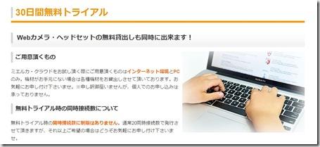 クラウド版web会議システムの魅力