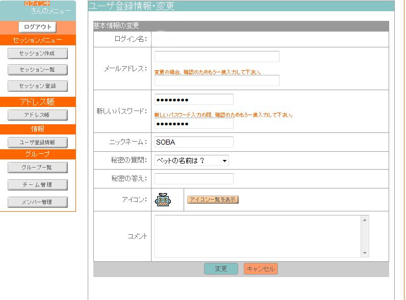 Web会議システムでのユーザー情報の変更