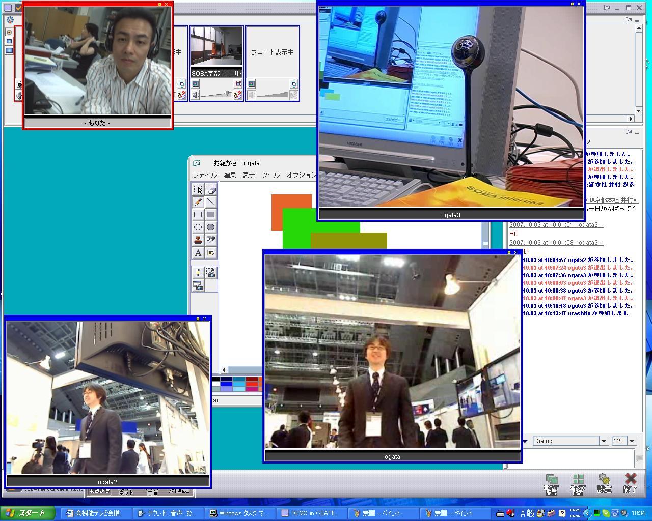 Web会議サービスをCEATEC JAPAN 2008に出展