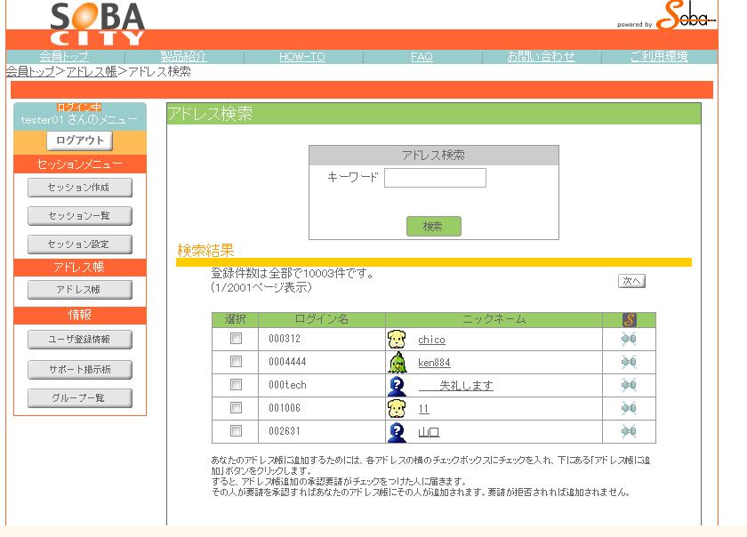 無料のWeb会議サービス「SOBA CITY」の利用ユーザ数1万人突破