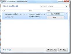 セッションに参加(作成)できない・ mierukaが起動しない (ファイルの関連付けエラーの変更方法)