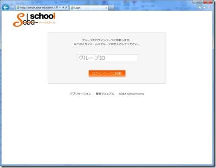 遠隔個別指導サービス・新SOBA Schoolのログイン方法