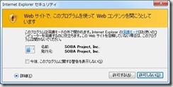 Web会議でのインターネットエクスプローラー(IE)の警告メッセージ