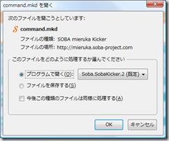 FireFoxでの、Web会議システム「SOBA mieruka」の利用方法