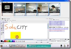 無料Web会議サービス「SOBA CITY 3.3.1」 新機能一覧