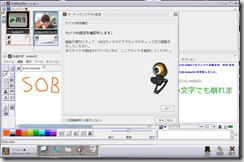 Web会議/テレビ会議システム「SOBA mieruka1.1.4」をリリースしました。