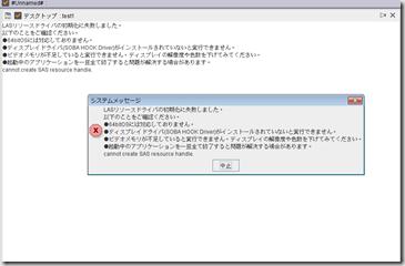 Web会議サービスでLASリソースドライバの初期化に失敗すると表示された時の対処法