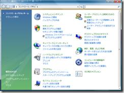 VistaでWeb会議システムのマイクの音量を上げる方法
