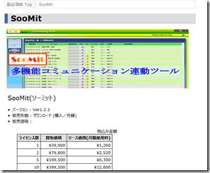 SooMitのご紹介(Web会議・TV会議サービス)