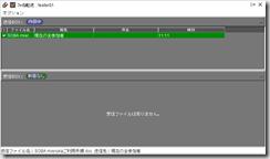 Web会議サービスのファイル転送ツールの画面が変わりました