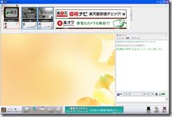 無料Web会議システム「SOBA CITY クライアント 3.3.3」をリリースしました。