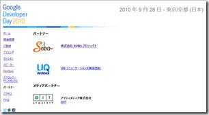 Google Developer DayでWeb会議サービス「SOBA mieruka」を使ってライブ中継をします。