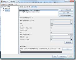 無料Web会議システム「SOBA CITY 3.3.2」をリリースしました。