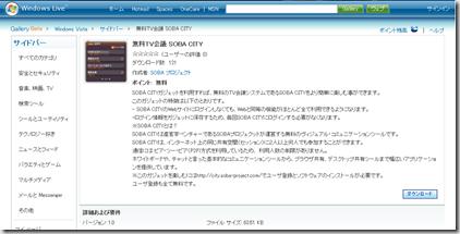 オフィシャルサイトでもダウンロードできるWeb会議「SOBA CITY ガジェット」
