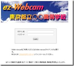 Ez-Webcam(イージー Webカム)とWeb会議サービス