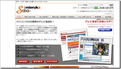 Web会議サービス・SOBA mierukaとSOBA CITYのクライアントを再ダウンロードするには?