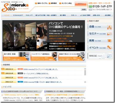 Web会議サービス「SOBA mieruka」のウェブサイトをリニューアルしました。