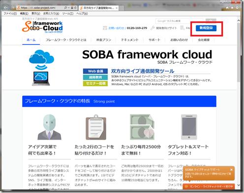 SOBAフレームワーククラウドでビデオチャットを作成してみた(登録編)