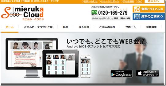 ミエルカ・クラウドのタブレット/スマホ アプリの画質について