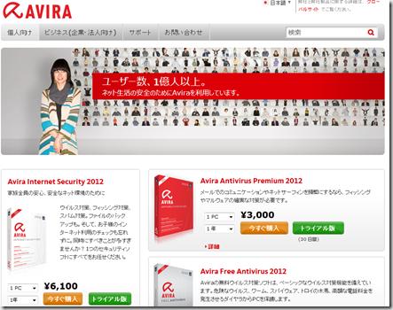 AVIRA Antivirus をご利用時の注意事項(Web会議・テレビ会議システム)