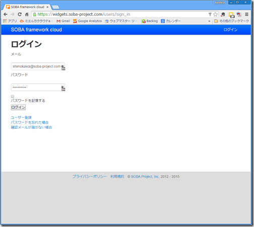 SOBAフレームワーククラウドでビデオチャットを作成してみた(ブログに公開編)