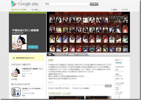 Android版 手塚治虫マガジン倶楽部(Web会議のSOBAプロジェクト)