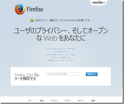 Firefox でのFlash Playerの更新方法