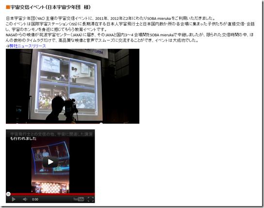Web会議・テレビ会議・ビデオ会議の導入事例のご案内