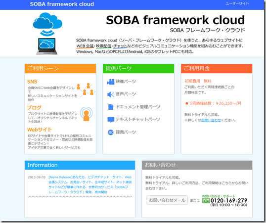 ビジュアルコミュニケーションに利用可能なSOBA フレームワーク・クラウドのご案内