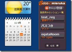 Web会議(テレビ会議)サービス「SOBA mieruka」ガジェットをリリースしました。