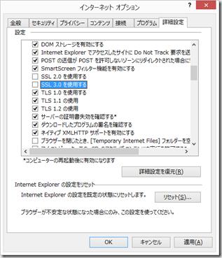 WindowsXP とIE6の環境でSOBAのサービスに接続できない場合