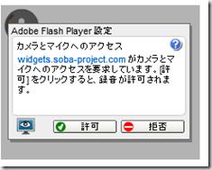 Flash Playerの許可ボタンを出ないようにするには?