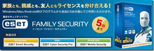 ESETファミリーセキュリティをご利用に際して注意して頂きたいこと。