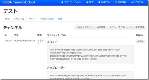 SOBAフレームワーククラウドでビデオチャットを作成してみた(WebRTC編 その1)