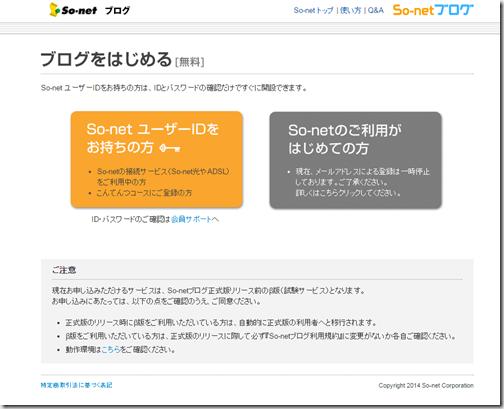 フレームワーク・クラウドをSo-net ブログで使えるのか試してみた。