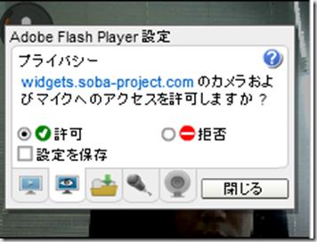 Flash Player を自動再生する方法 その1