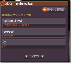 Web会議/テレビ会議サービス「SOBA mieruka」ガジェットを更新しました。