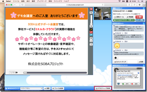 Web会議システム/Macでデスクトップを共有する方法
